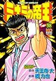 ミナミの帝王 98 (ニチブンコミックス)