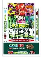 大宮GS 花と野菜の有機培養土 18L