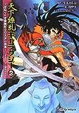 天下繚乱ギャラクシー2 -卍丸vs宇宙海賊クリスタル妖異- Replay:天下繚乱RPG (integral)