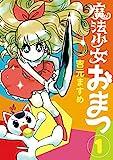 魔法少女おまつ(1) (ヤングマガジンコミックス)