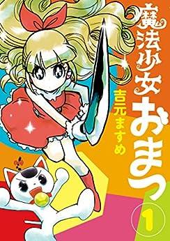[吉元ますめ]の魔法少女おまつ(1) (ヤングマガジンコミックス)