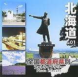 全国都道府県別フォトライブラリー Vol.01 北海道