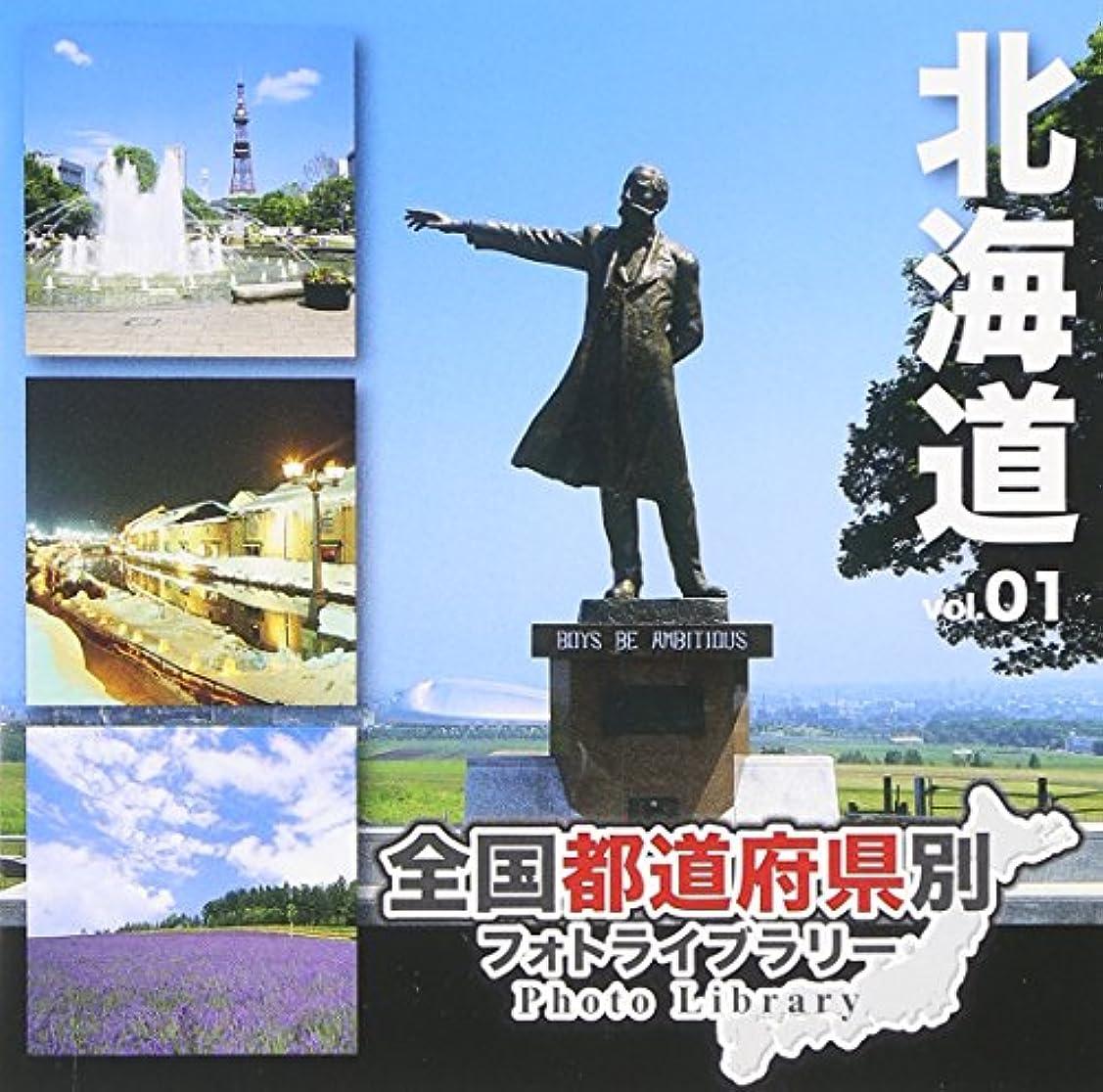 霊失望優越全国都道府県別フォトライブラリー Vol.01 北海道