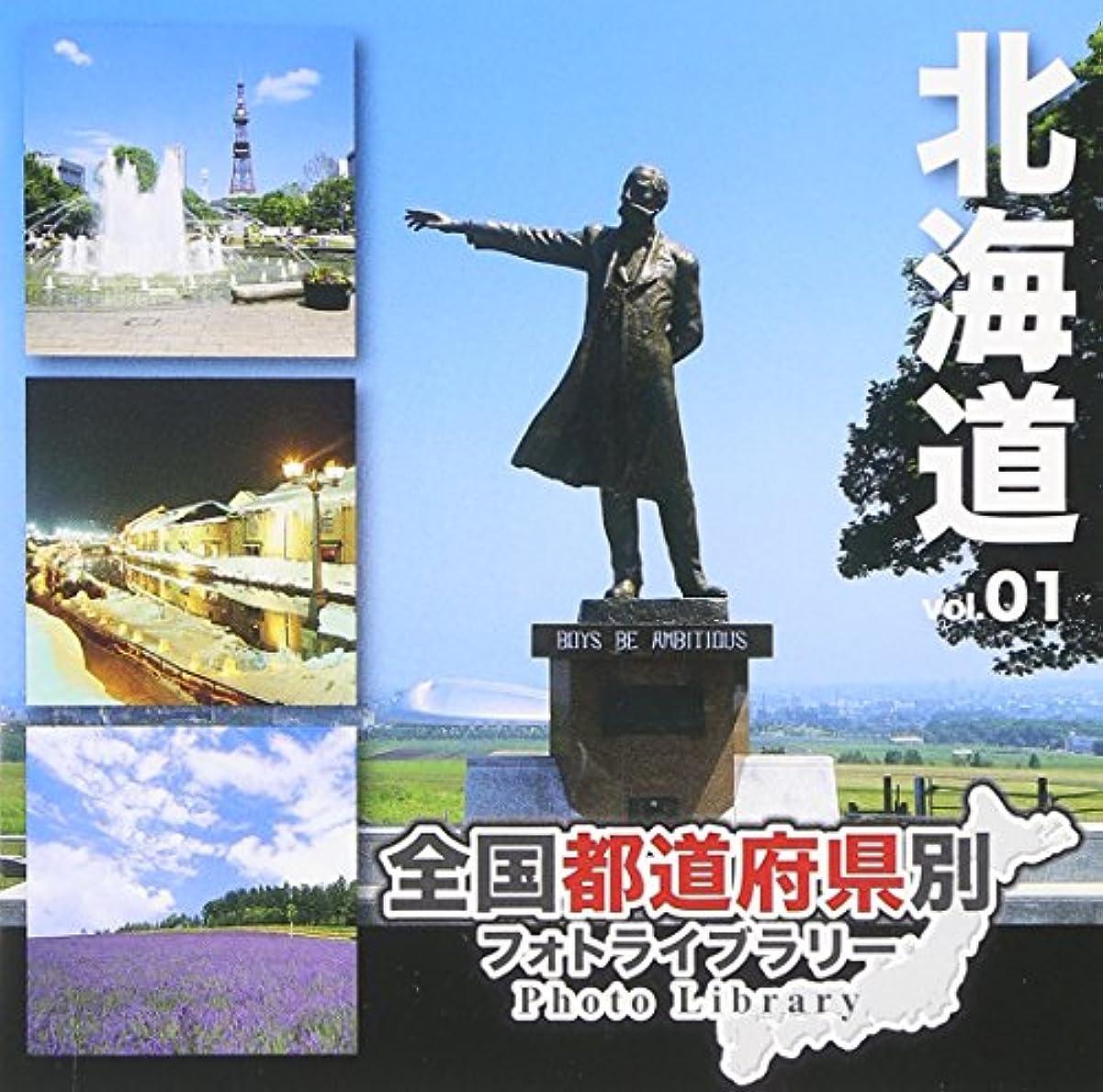 ドナーチップ小屋全国都道府県別フォトライブラリー Vol.01 北海道