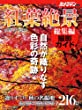 紅葉絶景・総集編撮影ガイド (Motor Magazine Mook カメラマンシリーズ)