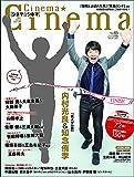 Cinema★Cinema(65) 2016年 10/26 号 [雑誌]: テレビライフ首都圏版 別冊