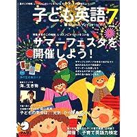 子ども英語 2007年 07月号 [雑誌]