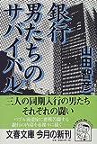銀行 男たちのサバイバル (文春文庫)