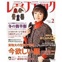 レディブティック 2012年 02月号 [雑誌]