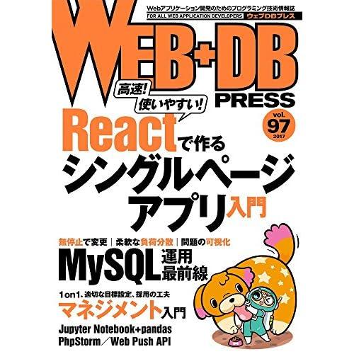 WEB+DB PRESS Vol.97