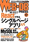 WEB+DB PRESS Vol.97 -