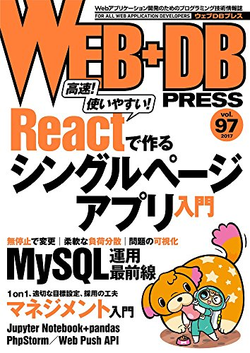 [画像:WEB+DB PRESS Vol.97]