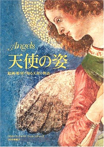天使の姿―絵画・彫刻で知る天使の物語の詳細を見る