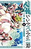 マギ シンドバッドの冒険(15) (裏少年サンデーコミックス)