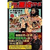 プロレス悪役シリーズ〔完全版〕【1】 (マンガショップシリーズ (50))