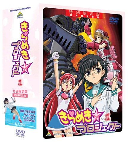 きらめき☆プロジェクト 1 特別限定版 (初回限定生産) [DVD]