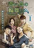 青い鳥の輪舞〈ロンド〉DVD-SET1[DVD]