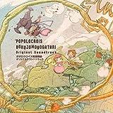 【Amazon.co.jpエビテン限定】ポポロクロイス牧場物語 オリジナルサウンドトラック