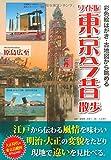 ワイド版 東京今昔散歩