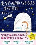 あなたの願いをかなえる、星座案内 (Sanctuary books)