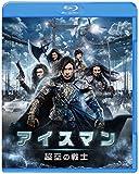 アイスマン 超空の戦士 ブルーレイ&DVD セット (初回限定生産/2枚組) [Blu-ray]