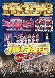 Hello! Project 2012 WINTER ハロ☆プロ天国?ロックちゃん? [DVD]