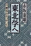 """""""東北学へ""""<3> 赤坂憲雄:著 17/10/10(火)"""