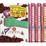 タケヲちゃん物怪録 コミック 1-7巻セット (ゲッサン少年サンデーコミックススペシャル)