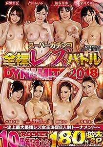 スーパーガチンコ全裸レズバトルDYNAMITE2018 [DVD]