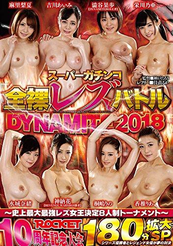 スーパーガチンコ 전 레즈비언 배틀 DYNAMITE2018 [DVD]