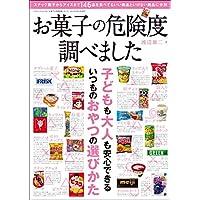 お菓子の危険度調べました 三才ムック vol.736
