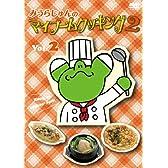 みうらじゅんのマイブームクッキング2 vol.2 [DVD]
