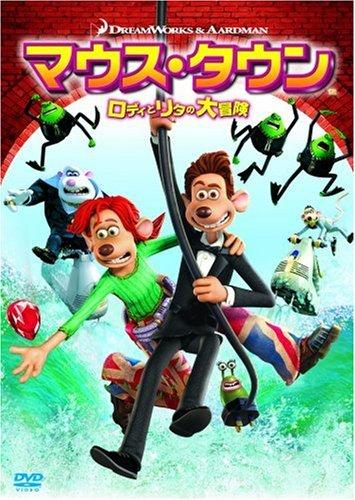 マウス・タウン ロディとリタの大冒険 スペシャル・エディション [DVD]の詳細を見る