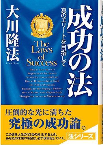 成功の法―真のエリートを目指して (OR books)の詳細を見る