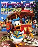 東京ディズニーリゾート アトラクションガイドブック (My Tokyo Disney resort)