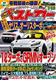 ベストカー 2018年1月10日号【雑誌】