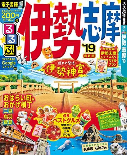 るるぶ伊勢 志摩'19 (るるぶ情報版)
