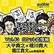 ホリエモンチャンネル for Audible-ロケット応援編-