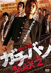 【動画】ガチバン MAX2