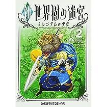 新・世界樹の迷宮 ミレニアムの少女(2) (ファミ通クリアコミックス)
