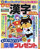 オール漢字パズル 2020年 08 月号 [雑誌]