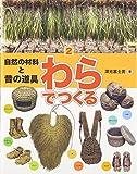 自然の材料と昔の道具〈2〉わらでつくる (自然の材料と昔の道具 2)