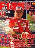 F1 (エフワン) 速報 2008年 5/15号 [雑誌]