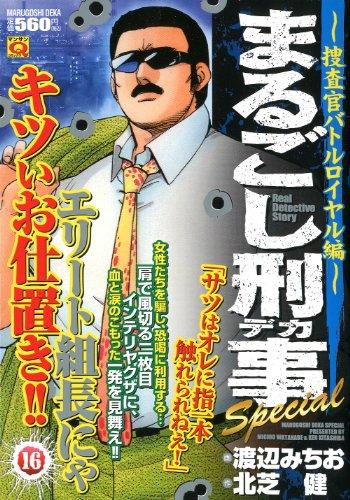 まるごし刑事 Special 16巻