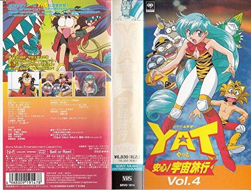 YAT安心!宇宙旅行 Vol.4 [VHS]