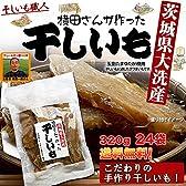茨城県大洗産干しいも横田さんが作った干しいも 320g×24個セット