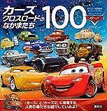 カーズ クロスロードのなかまたち100 (ディズニーブックス) (ディズニーブックス ディズニー幼児絵本)