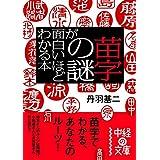 苗字の謎が面白いほどわかる本 (中経の文庫)