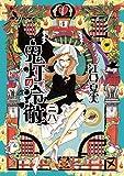 鬼灯の冷徹 二十八 (モーニングコミックス)