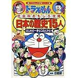 ドラえもんの社会科おもしろ攻略 日本の歴史15人: ドラえもんの社会科おもしろ攻略 (ドラえもんの学習シリーズ)
